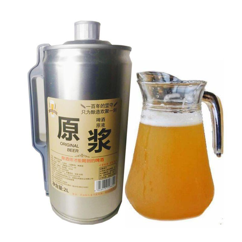 【破损包赔】青岛特产原浆精酿白啤酒2L桶装全麦芽小麦发酵扎啤
