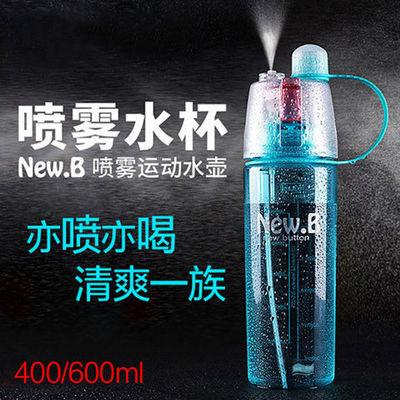 喷雾降温塑料水杯女男韩版夏季学生儿童户外防摔便携杯子运动水壶
