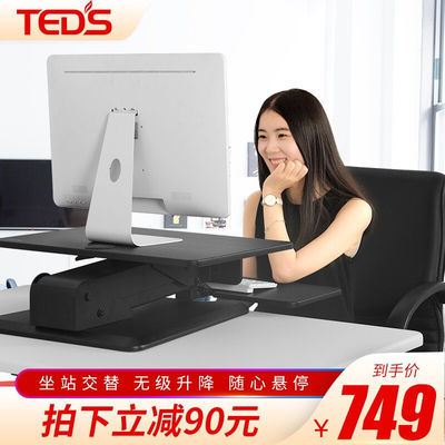 泰德适站立式移动折叠电脑办公桌 坐站交替台式电脑支架升降工作