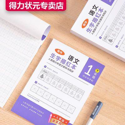 一年级语文同步字帖楷体生字描红本米字格小学人教版课本上下册