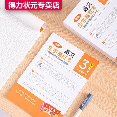 三年级语文同步字帖楷体生字描红本米字格小学人教版课本上下册