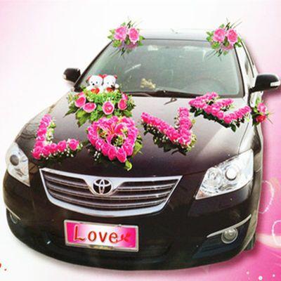 结婚用品婚庆用品婚车装饰套装车头花车装饰主婚车全套装头车装饰