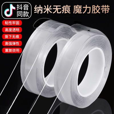 抖音同款超粘纳米透明水洗万次无痕魔力胶带强力双面胶随意固定贴