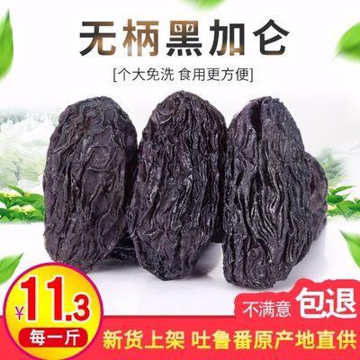 (2斤1级)无柄玫瑰香黑加仑葡萄干吐鲁番新疆特价包邮个大免洗无核