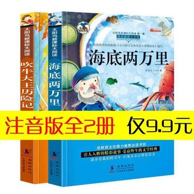 二年级小学生课外书籍三四年级读物图书吹牛大王历险记海底两万里