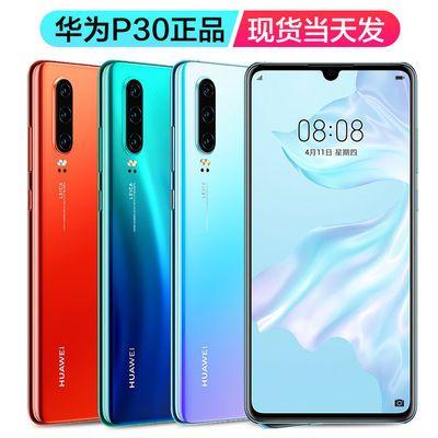 Huawei华为P30麒麟980八核面部指纹识别全网通全面屏智能4G手机