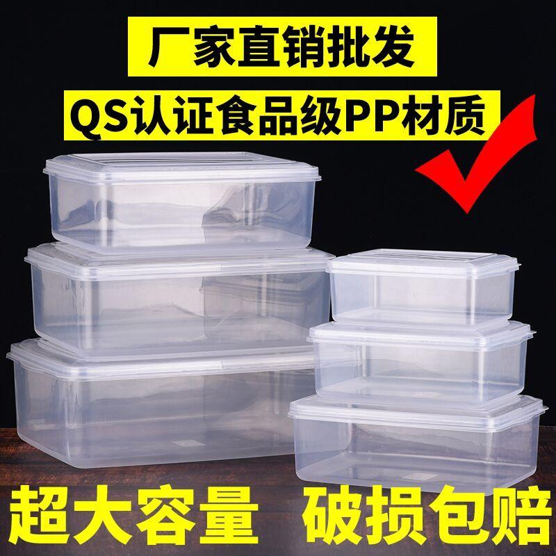 宝贝【保鲜盒收纳盒厨房微波炉冰箱塑料透明带盖长方形圆形储物盒子饭盒】的主图
