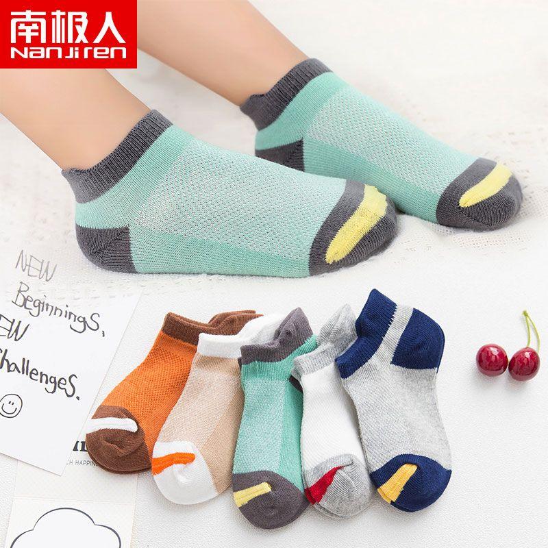 南极人五双装夏季网眼棉袜男女儿童中大童短筒袜子纯色学生棉袜