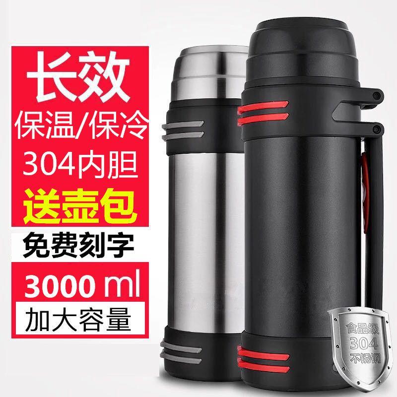 304不锈钢保温壶保温杯旅行壶男女水杯家用户外大容量1.2L- 3.0L
