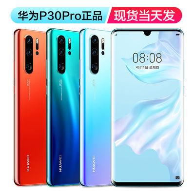 Huawei华为P30Pro麒麟980面部指纹识别八核全网通4G曲屏智能手机