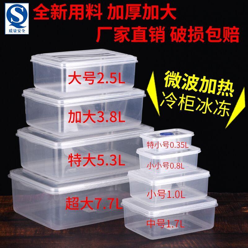 保鲜盒收纳盒厨房微波炉冰箱塑料透明带盖长方形圆形储物盒子饭盒的细节图片7