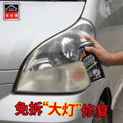 大灯修复液车灯翻新划痕修复自喷漆前灯增亮抛光镀膜剂