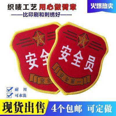 安全员臂章安全员袖标志愿者安全监督袖章订做臂章定做