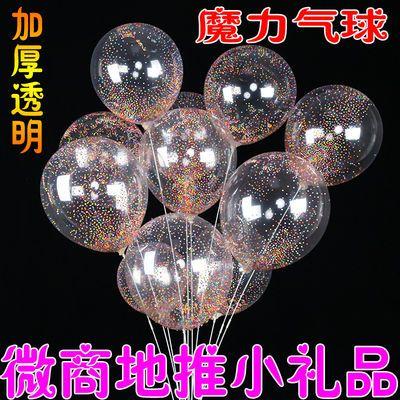 魔力泡沫亮片网红气球批发包邮微商线下吸粉地推扫码街儿童小礼品