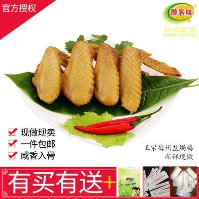 盐�h鸡翅中鸡亦梅州客家特产休闲食品零食吃美食卤醇客味小鸡翅