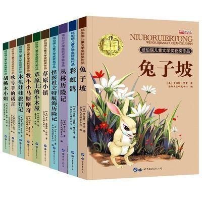 全10册国际大奖小说儿童文学读物兔子坡小学生课外阅读故事书籍