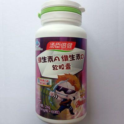 60粒促销装 汤臣倍健维生素A维生素D软胶囊(儿童型)  鱼肝油 护眼