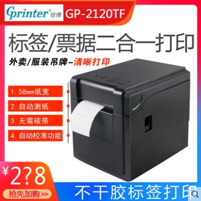 佳博2120TF 58MM 热敏条码标签打印机 服装吊牌标 贴纸打印机可贴