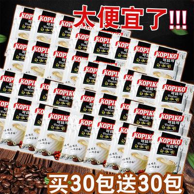 12035/可比可白咖啡速溶咖啡火山咖啡摩卡咖啡提神冲饮咖啡