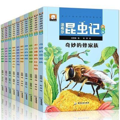 法布尔昆虫记美绘版全套10册儿童注音绘本小学生必读课外阅读书籍