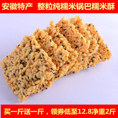 亏本 拍一斤发2斤 糯米锅巴安徽特产手工锅巴袋装零食小吃糯米酥