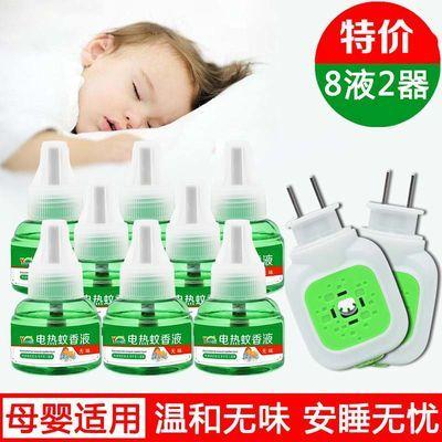 郁虹电热蚊香液婴儿无味插电蚊香液套装孕妇家用电热蚊香液蚊香器