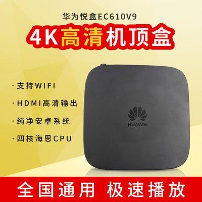 华为EC6108V9 网络电视机顶盒4k高清 全网通