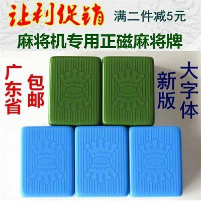 四口麻将机专用至尊皇冠麻将牌麻雀牌全自动机用家用麻将子42-54