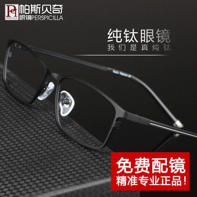 近视眼镜男纯钛全框半框大脸配眼镜舒适有度数眼睛架女超轻眼镜框
