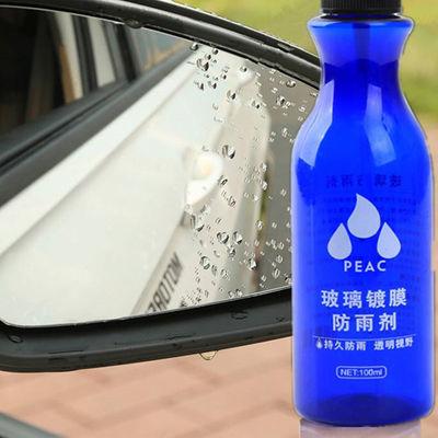 【1/3瓶汽车玻璃镀膜防雨剂防雾剂】防水纳米除雨剂驱水剂喷雾剂