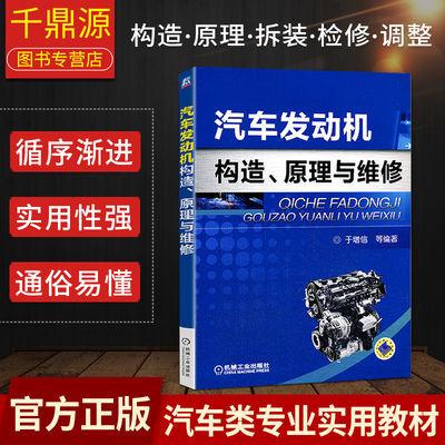 汽车发动机构造原理与维修 汽车维修书籍 汽车发动机故障维修技术
