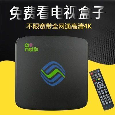 电视机顶盒网络盒子全网通免费看电视四核高清4K安卓可WIFI魔百bm