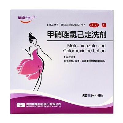 用于细菌、滴虫、霉菌引起的各种阴道炎。