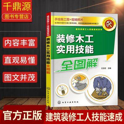 装修木工实用技能 全图解 装修木工基础技术 木工书籍 装修书籍