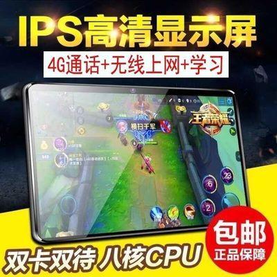 特价热销10寸八核4G通话平板电脑玩王者学习机7寸上网看视频y