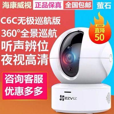 海康威视萤石C6C无极巡航版高清360无线监控摄像头夜视手机监控器