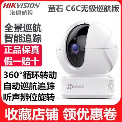 海康威视萤石C6C无极版智能巡航无线摄像头手机远程监控高清夜视