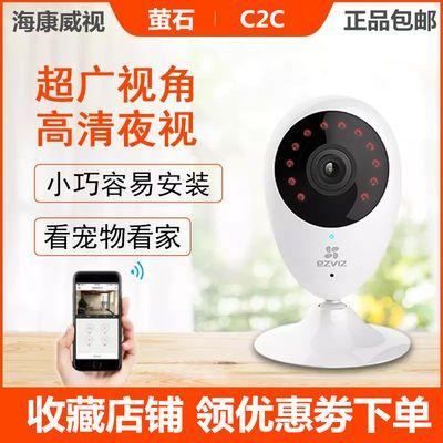 海康威视萤石C2C智能高清监控摄像头手机wifi远程夜视无线插卡机