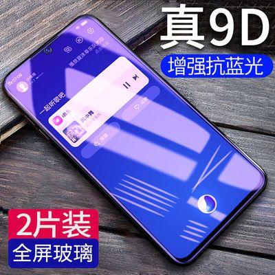 vivoX21s钢化膜vivoX21S手机膜全屏透明抗蓝光防指纹防爆玻璃贴膜