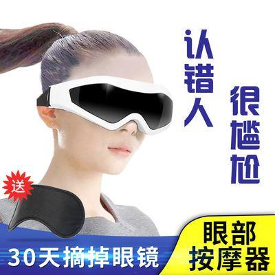 【范儿旗舰店】护眼仪眼保仪眼部眼睛按摩仪眼按摩器视力恢复仪器