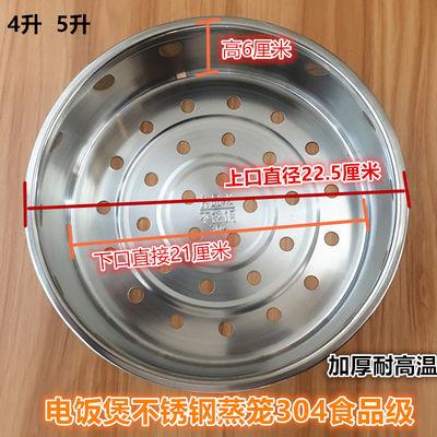 美的苏泊尔奔腾电饭煲蒸笼4L5升配件电饭锅蒸架蒸屉蒸格304不锈钢