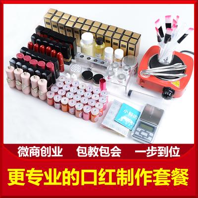 diy自制手工口红材料包套餐 初学者新手套装制作工具天然口红色粉