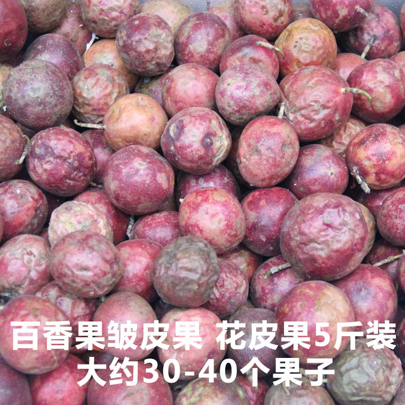广西百香果5斤装现摘新鲜水果包邮西番莲精选酸甜多汁大果鸡蛋果_6