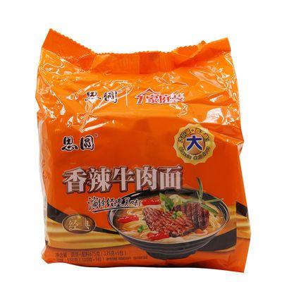 包邮思圆方便面红烧牛肉香辣老坛菌菇鸡汤面泡面4味搭配2包