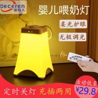 小夜灯埃菲尔手提灯充电起夜卧室婴儿喂奶睡眠插电遥控护眼床头灯