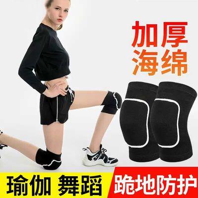 71088/运动男加厚防摔舞蹈儿童女跪地滑板膝盖保暖轮滑瑜伽篮球护膝四季