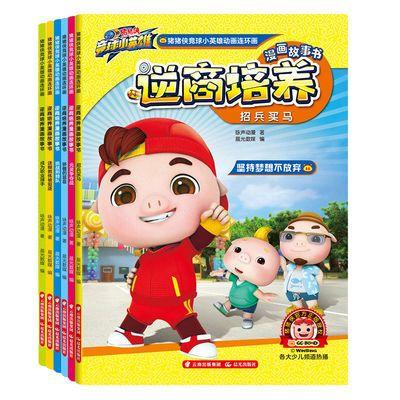 猪猪侠竞球小英雄逆商培养漫画故事书培养儿童勇气担当绘本图画书