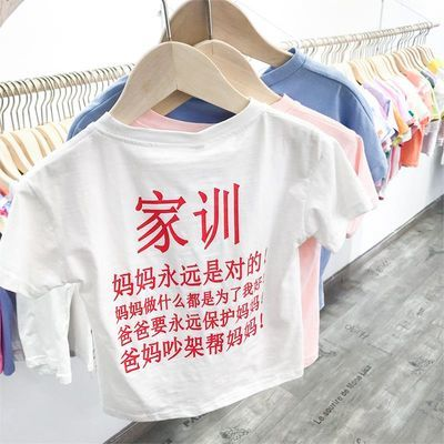 家训T恤女童装短袖2020新款韩版夏装儿童网红洋气小女孩男童上衣