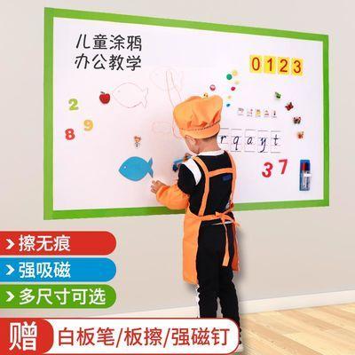 磁性软白板墙贴可吸磁铁性白板办公涂鸦儿童绘画黑板墙贴移除定制