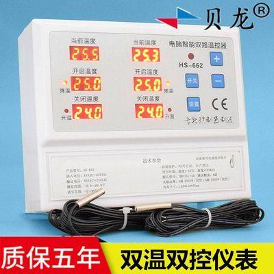 662双路温控器 智能温度控制器 养殖孵化温控仪表 可调温温控开关
